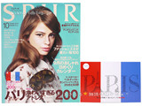 SPUR (シュプール) 2013年 10月号 《付録》 パリ かわいすぎるアドレス200