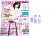 MAQUIA (マキア) 2021年 02月号 《付録》 ラ ロッシュ ポゼ 潤い透明感肌キット