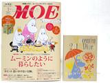MOE (モエ) 2013年 01月号 《付録》 ムーミンダイアリー2013