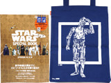 STAR WARS SPECIAL BOOK ~EPISODE IV,V,VI~ 《付録》 BEAMS特製BEST FRIEND TOTE BAG