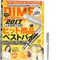 DIME (ダイム) 2017年 07月号 《付録》 ナノ・ユニバーススペシャルコラボ万年筆