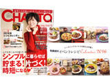 CHANTO (ちゃんと) 2016年 01月号 《付録》 2016年レシピカレンダー