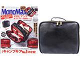 Mono Max (モノ・マックス) 2020年 11月号増刊 《付録》 オロビアンコ Wファスナー収納ケース