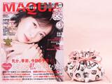 MAQUIA (マキア) 2020年 12月号 《付録》 鬼滅の刃 キャラ柄巾着ポーチ