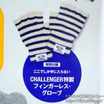 warp MAGAZINE JAPAN (ワープ マガジン ジャパン) 2013年 02月号 《付録》 CHALLENGER特製フィンガーレス・グローブ