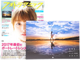 フォトテクニックデジタル 2017年 01月号 《付録》 浅岡 省一 カレンダー写真集 2017