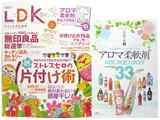 LDK (エル・ディー・ケー) 2013年 08月号 《袋綴じ》 アロマ柔軟剤 有名33商品 ABC判定カタログ