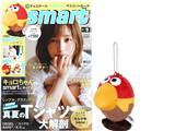 Smart (スマート) 2021年 9月号 《付録》 チョコボール キョロちゃん マスコットポーチ