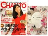 CHANTO (チャント) 2014年 12月号 《付録》 シンプル家計簿2015
