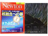 Newton (ニュートン) 2015年 01月号 《付録》 2015年天文ポスターカレンダー