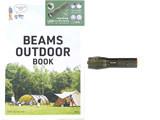 BEAMS OUTDOOR BOOK 《付録》 BEAMS特製LEDハンディライト