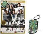 Samurai magazine (サムライ マガジン) 2013年 09月号 《付録》 24karats カラビナ付きマルチコインケース