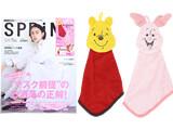 SPRiNG (スプリング) 2021年 4月号増刊 《付録》 くまのプーさん 持ち運びに便利!お人形タオル2枚セット