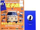 BE-PAL (ビーパル) 2017年 12月号 《付録》 トラベラーズ・ダイアリー2018