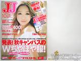 JJ (ジェイジェイ) 2012年 10月号 《付録》 西野カナプロデュース!MINI香水!320円分