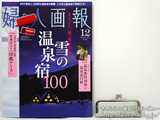 婦人画報 2012年 12月号 《付録》 京都西陣「服部織物」謹製 「印鑑ケース」