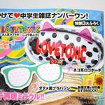 nicola (ニコラ) 2012年 08月号 《付録》 LOVE TOXIC ネコ耳ロゴポーチ、ダテメ風プラバッジ