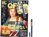 日経おとなのOFF (オフ) 2018年 07月号 《付録》 ゴッホ幻の『ヒマワリ』万年筆
