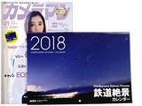 カメラマン 2018年 01月号 《付録》 2018 鉄道絶景カレンダー