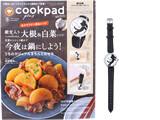 cookpad plus (クックパッド プラス) 2021年 冬号 《付録》 ツモリチサト キラネコの腕時計