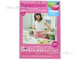 Tupperware® 日本上陸50th ANNIVERSARY BOX 《付録》 スノースクエアケース(小)2個セット