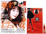 美的 (BITEKI) 2018年 01月号 《付録》 (1)腹巻きタイツ (2)オバジ ダーマパワーX 美容液 3mL