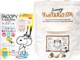 SNOOPY in SEASONS~Snoopy FANTARATION~ 《付録》 オリジナルアート ビッグ2WAYトート