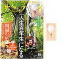 サライ 2020年 10月号 《付録》 国産杉の間伐材で作った 森のカードルーペ