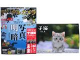デジタルカメラマガジン 2014年 01月号 《付録》 B5サイズ・カレンダー子猫(内山晟)