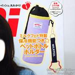 ミルクフェド特製 保冷機能付き☆ペットボトルホルダー【mini (ミニ) 2012年 05月号】