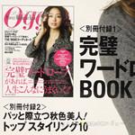 Oggi (オッジ) 2013年 11月号 《付録》 完璧ワードローブBOOK