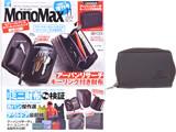 Mono Max (モノ・マックス) 2019年 11月号増刊 《付録》 アーバンリサーチのキーリング付き財布