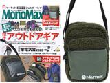 Mono Max (モノ・マックス) 2020年 12月号 《付録》 Marmot(マーモット)3ポケットショルダーバッグ