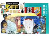 日経おとなのOFF (オフ) 2016年 01月号 《付録》 若冲A5クリアファイルほか