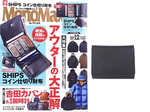 Mono Max (モノ・マックス) 2019年 12月号 《付録》 SHIPS(シップス)コイン仕切り財布