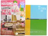 月刊 HOUSING (ハウジング) 2014年 01月号 《付録》 家づくり家計簿
