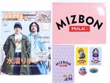 mini (ミニ) 2020年 05月号増刊 《付録》 水溜りボンド×ミルクフェド 激レアお宝グッズ6点セット!!