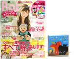 Baby-mo (ベビモ) 2014年 01月号 《付録》 ABCで遊ぼう おふろの絵本