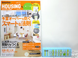 月刊 HOUSING (ハウジング) 2012年 10月号 《付録》 SUUMOオリジナルカトラリーセット