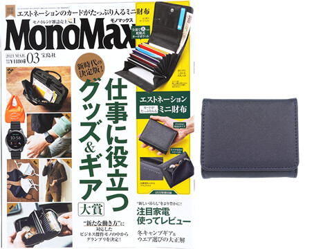 Mono Max (モノ・マックス) 2021年 3月号 《付録》 エストネーション カードがたっぷり入る ミニ財布