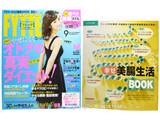 FYTTE (フィッテ) 2013年 09月号 《付録》 腹ペタ美腸BOOK