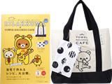 RILAKKUMA×TOWER RECORDS CAFE Special Book 《付録》 リラックマのおでかけトート、水玉ティッシュケース