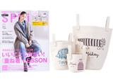 SPRiNG (スプリング) 2020年 01月号増刊 《付録》 LISA LARSON(リサ・ラーソン)バケツ型収納ケース3点セット