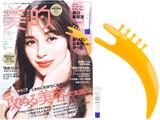 美的 (BITEKI) 2020年 07月号 《付録》 第一三共ヘルスケア トランシーノ美白美容液 5g、おっぱい&お尻に効くかっさ