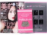 美的 (BITEKI) 2016年 11月号 《付録》 ヤセ見えガードル、ポーラ B.A サンプル約1,417円分