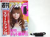 週刊アスキー 2013年 1/29 増刊号 《付録》 ウルトラマウス