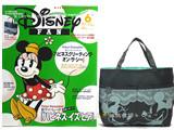 Disney FAN (ディズニーファン) 2013年 06月号 《付録》 ミッキー&ミニーバッグ・イン・バッグ