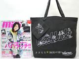 mini (ミニ) 2013年 02月号 《付録》 セサミストリート×X-girl(エックスガール)超BIGトート&ポーチ、ジュエティステッカー