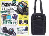 Mono Max (モノ・マックス) 2021年 4月号増刊 《付録》 Haglofs(ホグロフス)3ポケットお財布ショルダーバッグ