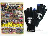 Samurai magazine (サムライ マガジン) 2013年 01月号 《付録》 STUSSY特製スマートフォン対応グローブ